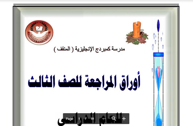 اوراق مراجعة عربية الصف الثالث مدرسة كمبردج الإنجليزية 2016-2017