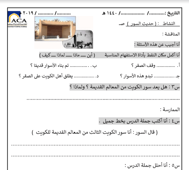 اوراق عمل لغة عربية الصف الثالث الفصل الثاني اعداد أحمد جمال الدين 2019