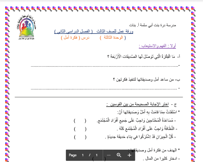 ورقة عمل لغة عربية فكرة امل الصف الثالث درة بنت ابي سلمة