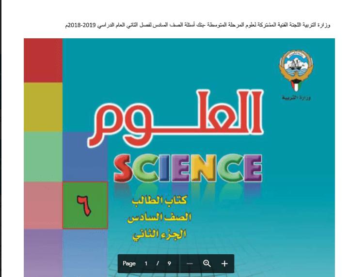 بنك أسئلة العلوم البكتيريا للصف السادس الفصل الثاني 2018-2019