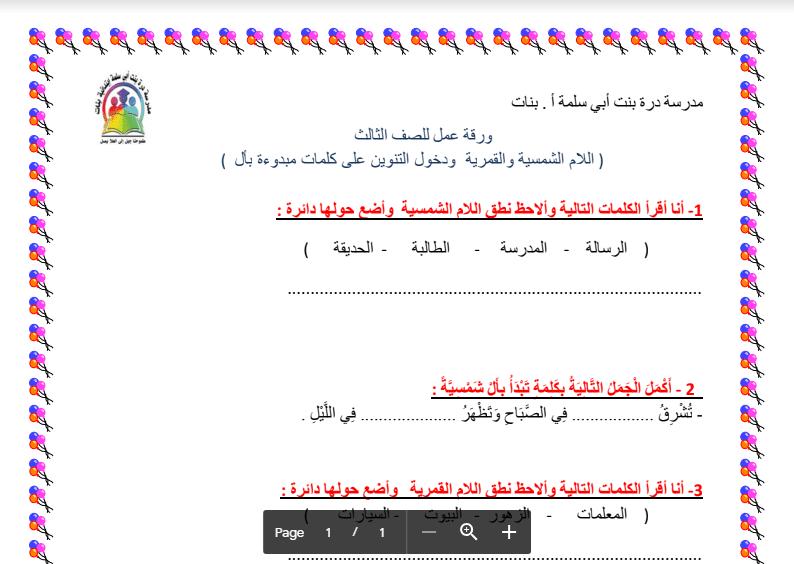 ورقة عمل لغة عربية الصف الثالث مدرسة درة بنت ابي سلمة