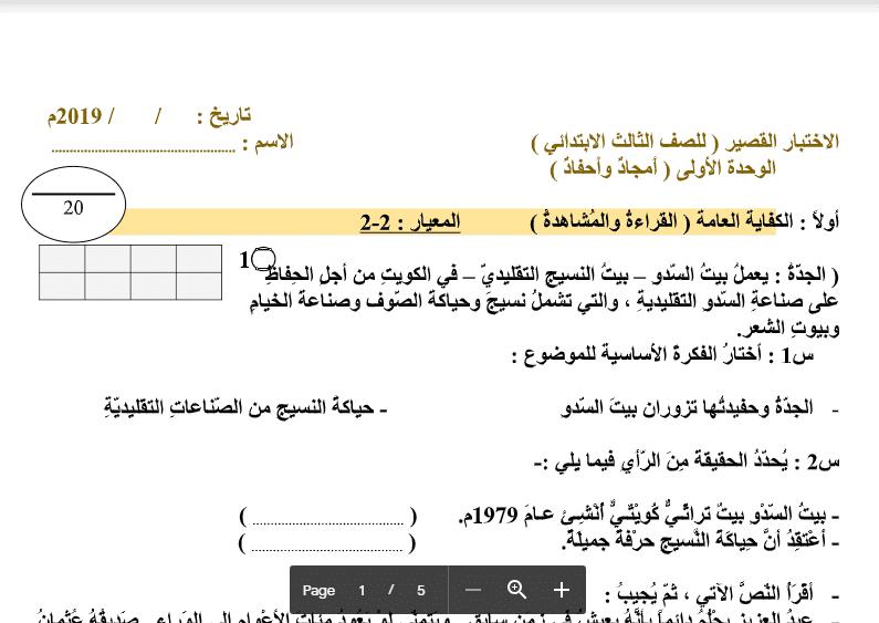اختبار قصير لغة عربية وحدة احفاد وامجاد الصف الثالث الفصل الثاني اعداد عبد الكريم الحسيني 2019