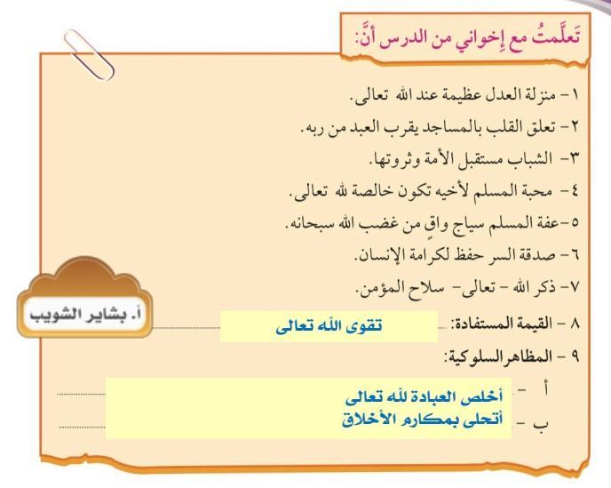 حل الوحدة الثالثة اسلامية الصف الثامن
