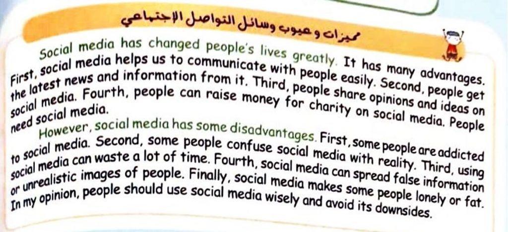 مواضيع انجليزي الصف الثامن ميزات وعيوب وسائل التواصل الاجتماعي