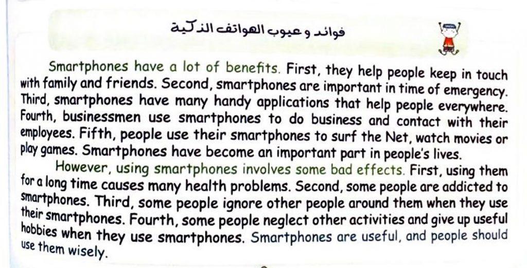 مواضيع انجليزي الصف الثامن فوائد و عيوب الهواتف الذكية