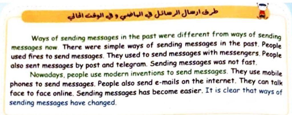 مواضيع انجليزي الصف الثامن طرق ارسال الرسائل في الماضي وفي الوقت الحاضر