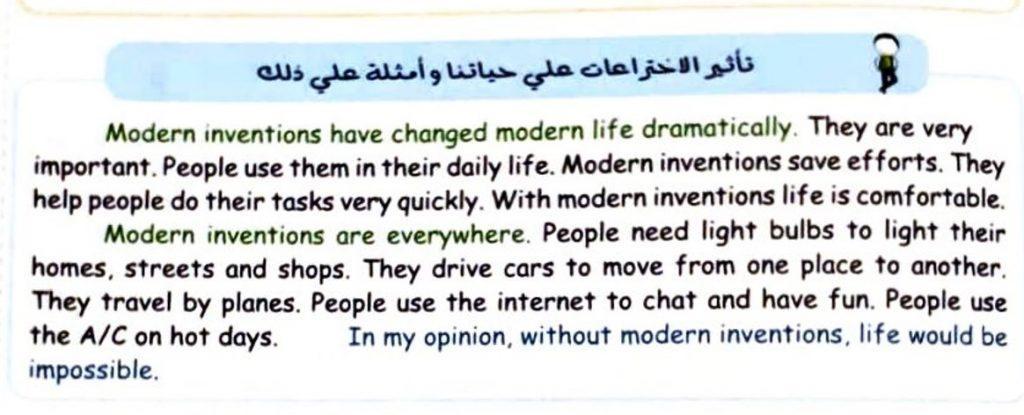مواضيع انجليزي الصف الثامن تاثير الاختراعات على حياتنا وامثلة على ذلك