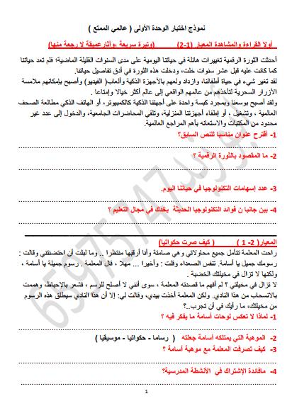 نموذج اختبار مع الحل الوحدة الأولى لغة عربية الصف الرابع الفصل الثاني إعداد أبو زيد