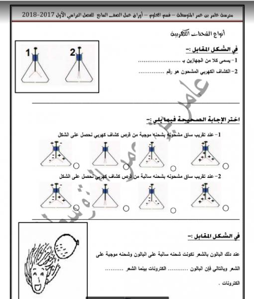 اوراق عمل علوم الصف السابع