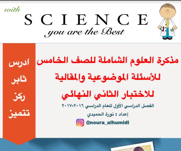 مذكرة العلوم الشاملة للصف الخامس