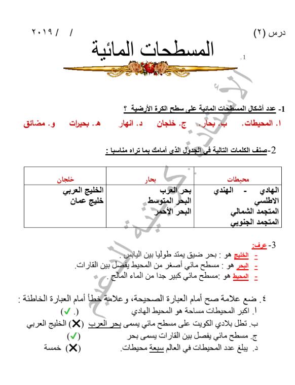 مراجعة بلادي الكويت خامس فصل اول