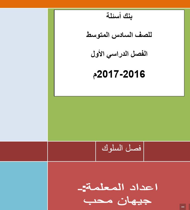 بنك أسئلة فصل السلوك الصف السادس علوم اعداد جيهان محب 2016-2017