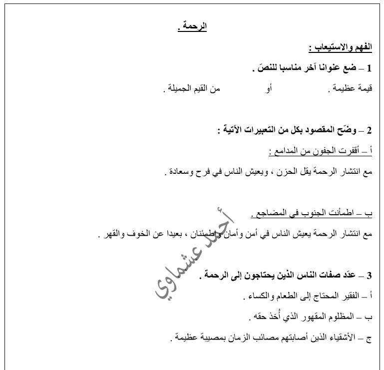 عربي درس الرحمة الصف الخامس الاستاذ احمد عشماوي