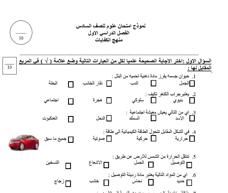 نموذج امتحان علوم للصف السادس كفايات الفصل الاول