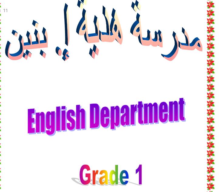 مذكرة انجليزي الصف الاول مدرسة هدية الاحمدي التعليمية