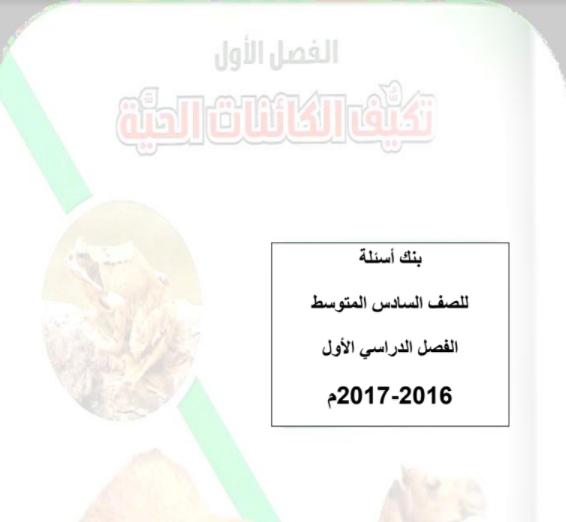 بنك أسئلة تكييف الكائنات الحية الصف السادس علوم اعداد جيهان محب 2016-2017