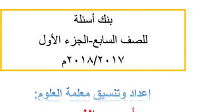 حل بنك اسئلة كفايات المعلمة عبير الفودري مدرسة سعدى بنت عوف 2017-2018