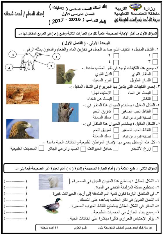 بنك اسئلة علوم سادس كفايات مدرسة خالد المضف