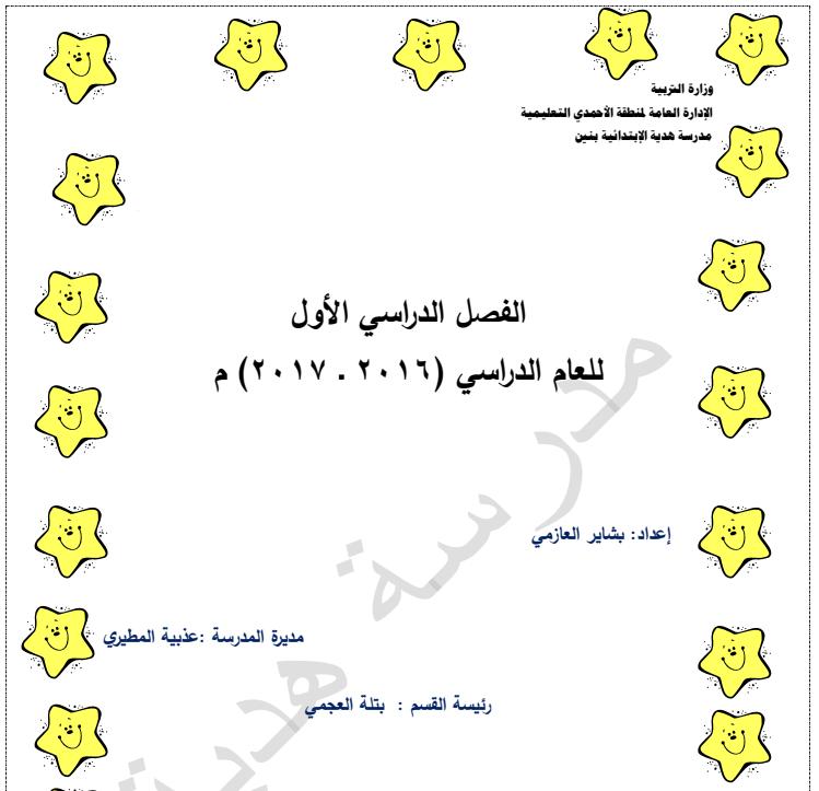 مراجعة علوم للصف الخامس اعداد بشاير العازمي مدرسة هدية الابتدائية