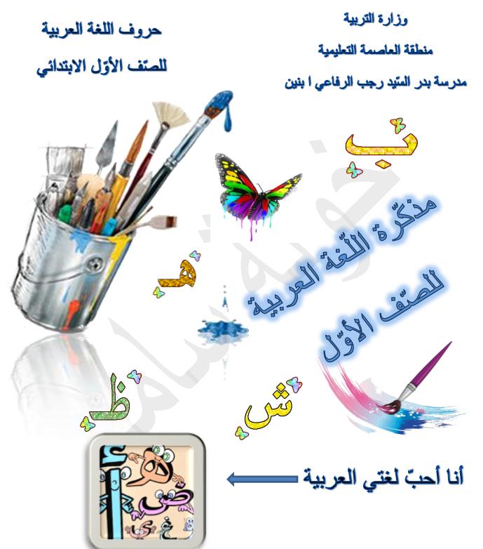 مذكرة اللغة العربية للصف الاول مدرسة بدر رجب الرفاعي اعداد خولة سامي