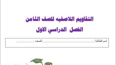 التقاويم اللاصفية للفصل الاول العاصمة التعليمية