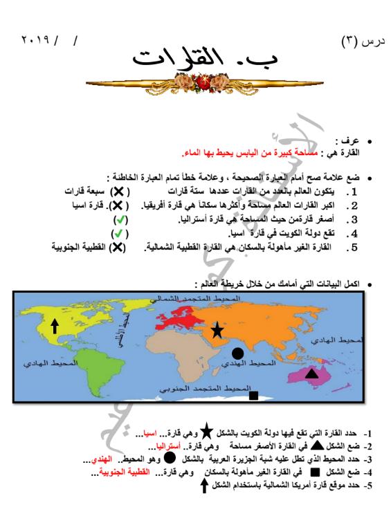 مراجعة بلادي الكويت خامس