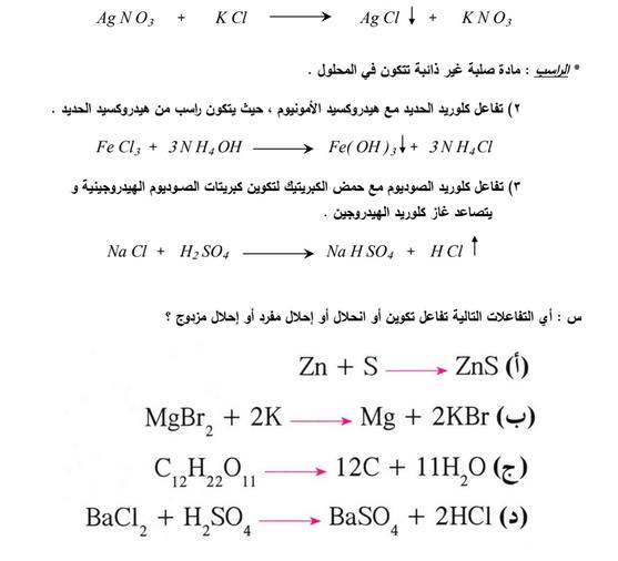 مذكرة علوم الصف الثامن
