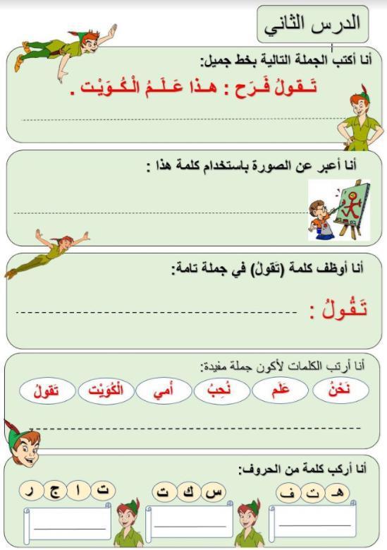 أوراق عمل لمادة اللغة العربيه للصف الاول