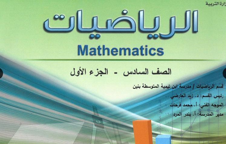 حل كتاب الرياضيات للصف السادس كفايات