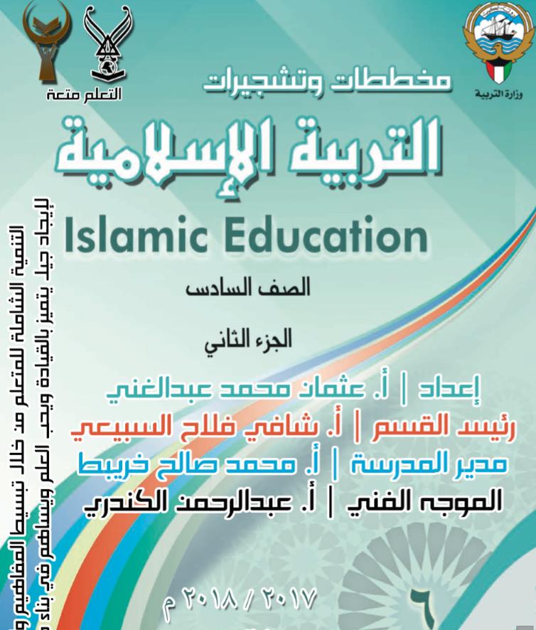 مخططات وتشجيرات اسلامية للصف السادس الجزء الثاني