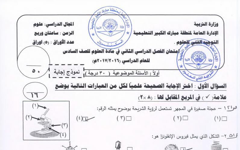 امتحان علوم محلول للصف السادس الفصل الثاني منطقة مبارك الكبير التعليمية 2016-2017