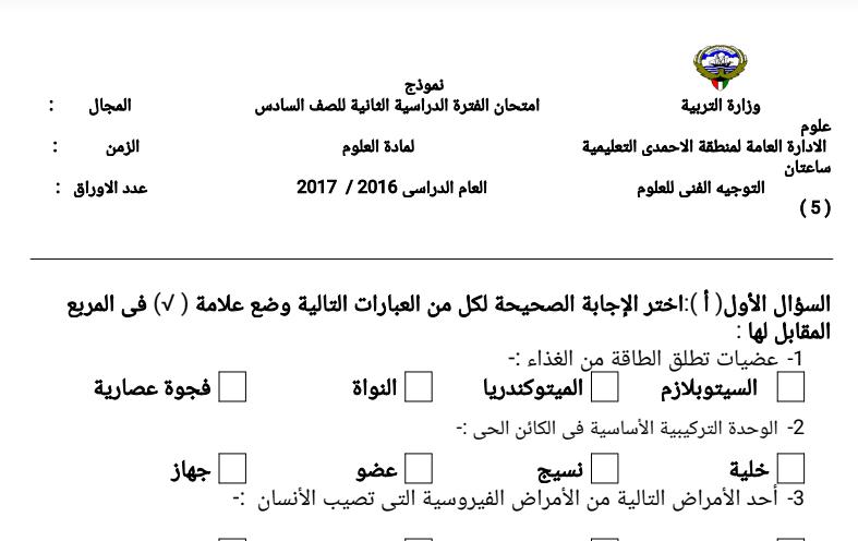 امتحان علوم غير محلول سادس للفصل الثاني منطقة الاحمدي التعليمية 2016-2017