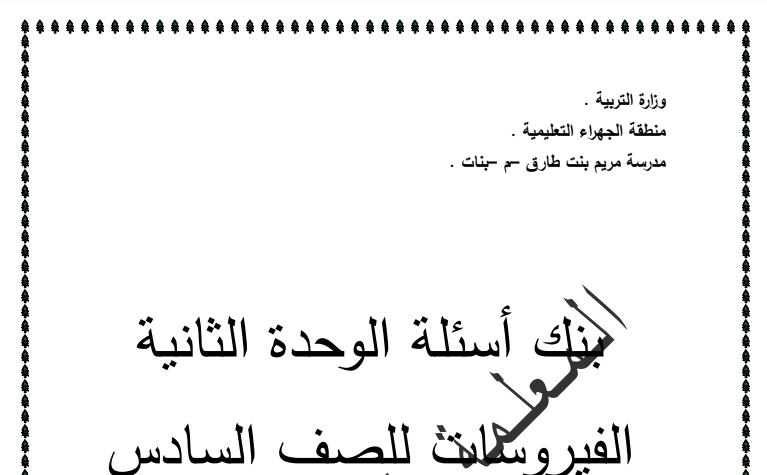 بنك اسئلة الفيروسات للصف السادس الفصل الثاني مدرسة مريم بنت طارق 2016-2017