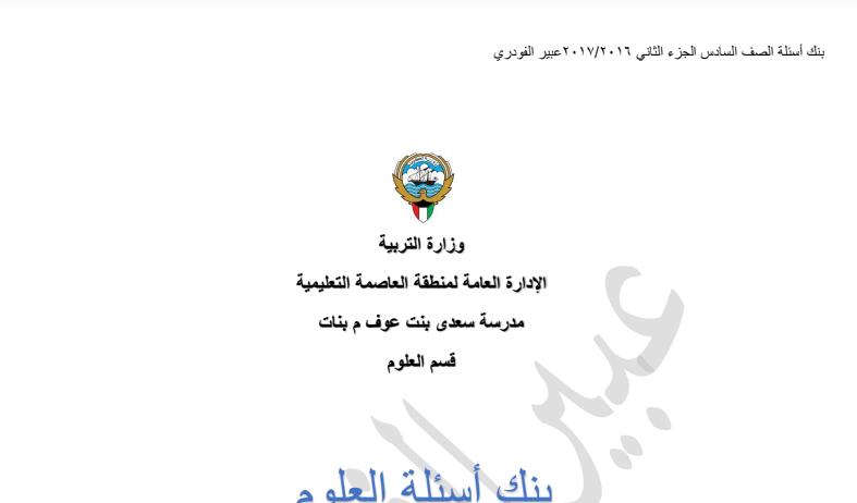 مدرسة سعدى بنت عوف بنك اسئلة علوم سادس فصل ثاني اعداد عبير الفودري 2016-2017