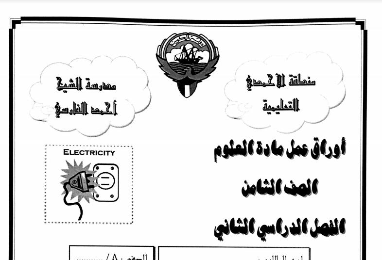 اوراق عمل علوم للصف الثامن الفصل الثاني