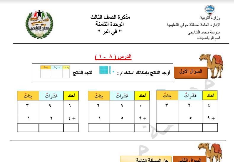 مذكرة رياضيات الوحدة الثامنه الصف الثالث الفصل الثاني مدرسة محمد الشياجي