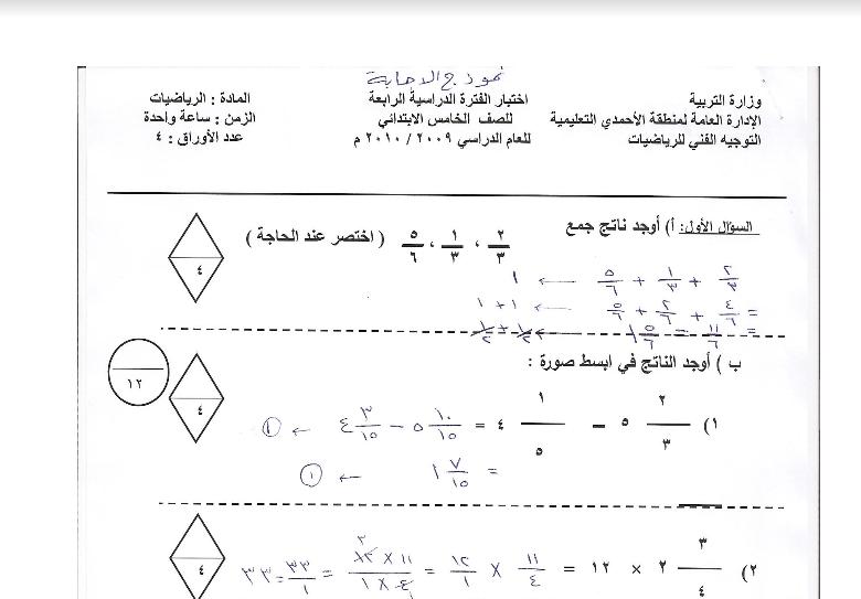 اختبار محلول رياضيات الفترة الرابعة الاحمدي الصف الخامس 2009-2010