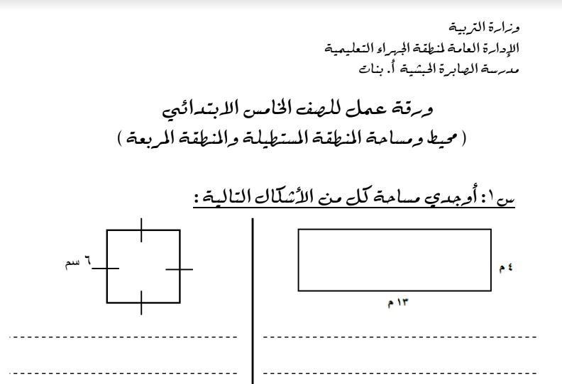 اوراق عمل رياضيات للصف الخامس الفصل الثاني مدرسة الصابرة الجهراء 2016