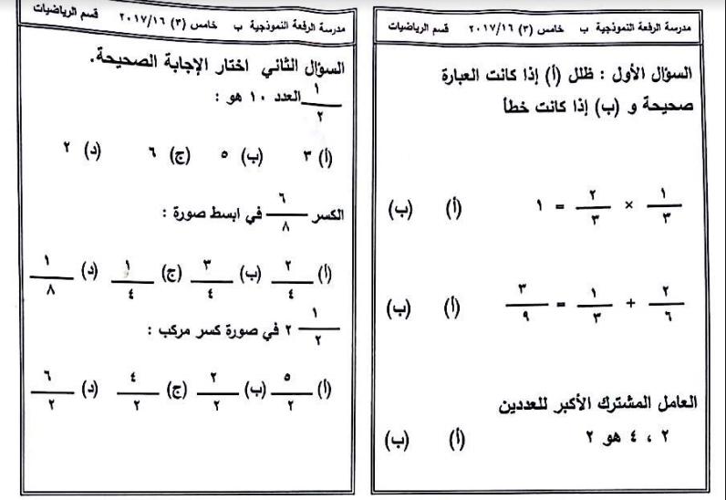 حل كتاب الانجليزي للصف السادس ف2