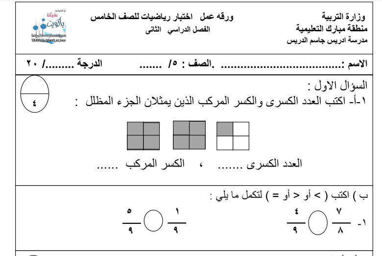 اوراق عمل رياضيات للصف الخامس