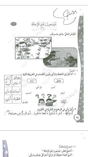 حل كتاب اللغة العربية للصف الثالث للفصل الثاني للأستاذ الدمشقي2017-2018
