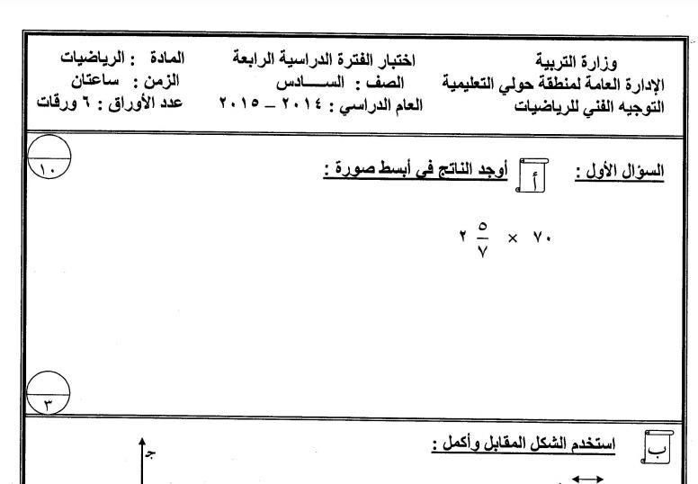 امتحان رياضيات الصف السادس الفصل الدراسي الثاني حولي 2014-2015