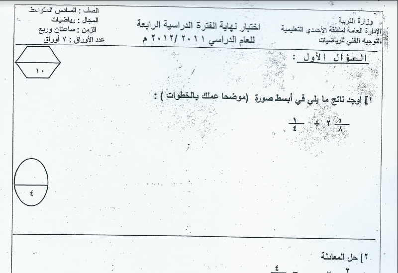 اختبار النهائي رياضيات الصف السادس الفصل الدراسي الثاني الاحمدي 2011-2012