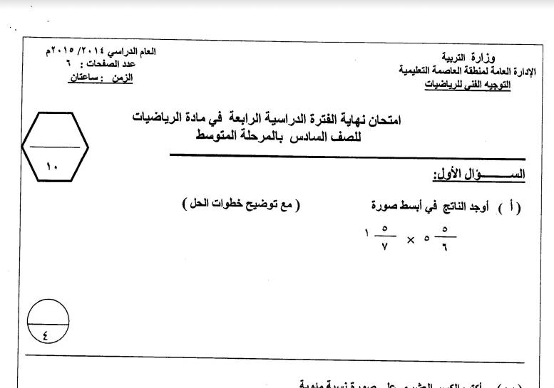امتحان نهائي رياضيات الصف السادس الفصل الدراسي الثاني العاصمة 2014-2015