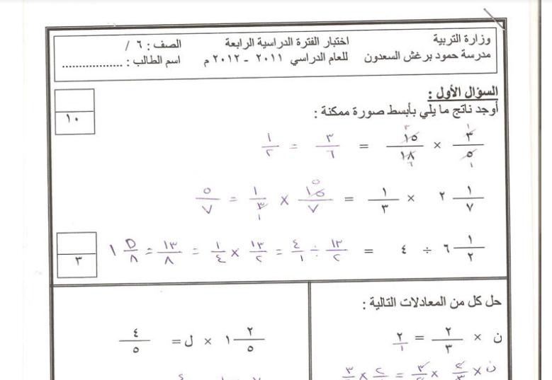 امتحان الرياضيات الصف السادس الفصل الدراسي الثاني 2011-2012