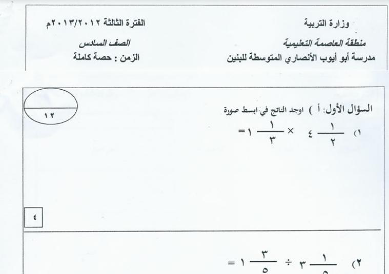 امتحان رياضيات الصف السادس الفصل الدراسي الثاني 2012-2013
