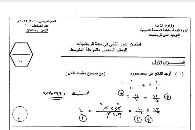 اختبار الدور الثاني الصف السادس رياضيات العاصمة 2014-2015