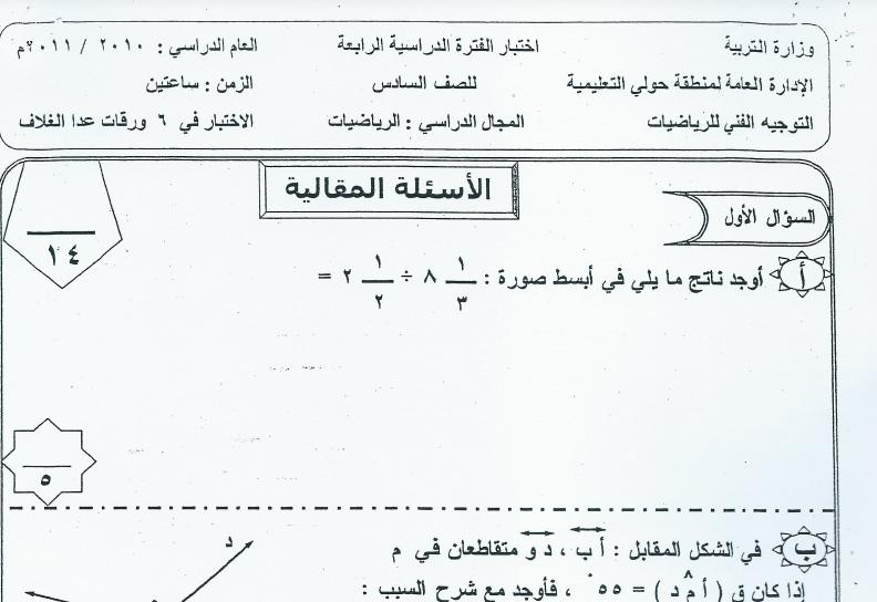 اختبار الفصل الثاني رياضيات الصف السادس حولي 2010-2011