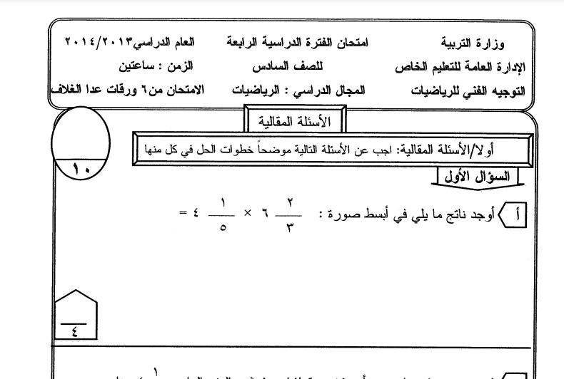 اختبار رياضيات الصف السادس الفصل الدراسي الثاني التعليم الخاص 2013-2014
