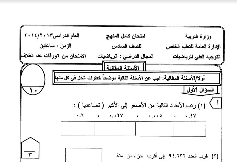 اختبار كامل المنهج رياضيات التعليم الخاص الصف السادس 2013-2014